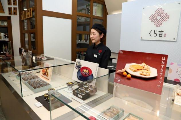 秋田の旬の食材を使った菓子が人気(秋田市の「くら吉西武秋田店」)