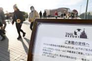 TDLに向かう最寄り駅の歩道橋に掲示された、消毒液の利用を呼び掛ける看板(2日、千葉県浦安市)=共同