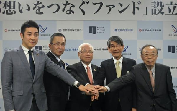 府下の5機関が共同で事業承継を支援するファンドを立ち上げた(京都市下京区)