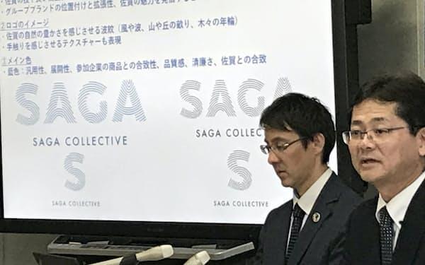 佐賀県の10社による地域ブランドのロゴデザインを発表するレグナテックの樺島社長(右)