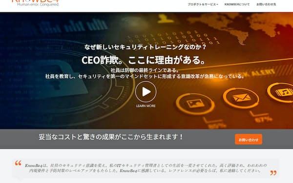 KnowBe4は「ヒューマンエラーの克服」に着目したセキュリティー訓練サービスを提供する