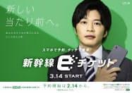 「新幹線eチケットサービス」の広告には人気俳優の田中圭さんを起用した