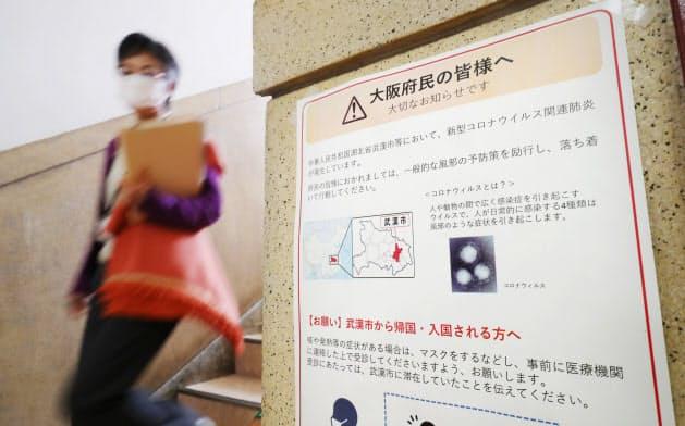 新型コロナウイルスによる肺炎の予防などを周知するポスター(1月28日、大阪府庁)
