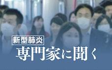 新型肺炎「次は日本で拡大も」 国際社会で対応を