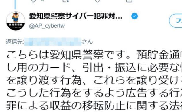 愛知県警はツイッターで口座売買を持ち掛ける投稿に警告メッセージを送っている=一部画像処理しています