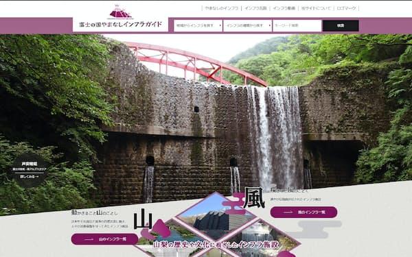 「富士の国やまなしインフラガイド」のサイトの画面