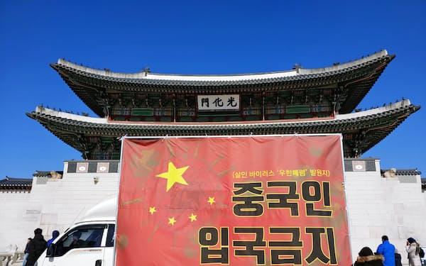 韓国を代表する観光名所、景福宮前に掲げられた「中国人入国禁止」の垂れ幕