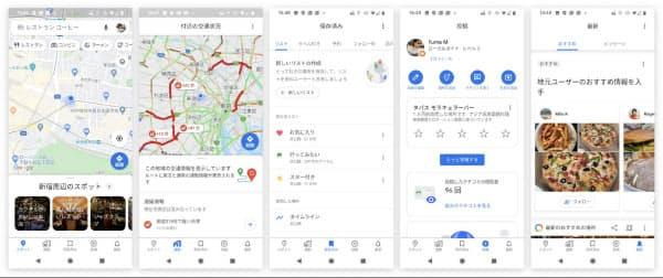 米グーグルは地図アプリのデザインを変更し、口コミ情報などの収集や活用を強化する
