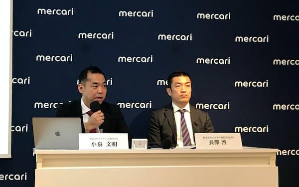 記者会見するメルカリの小泉文明会長(左)(6日、東京・港)