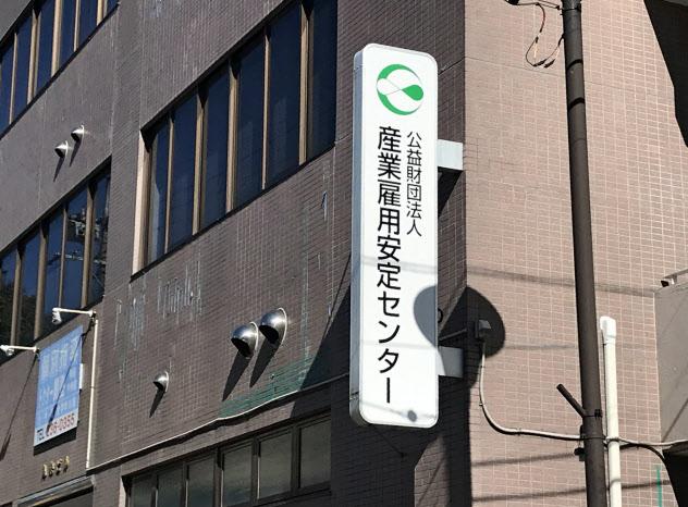 産業雇用安定センター山梨事務所が入るビル(甲府市)
