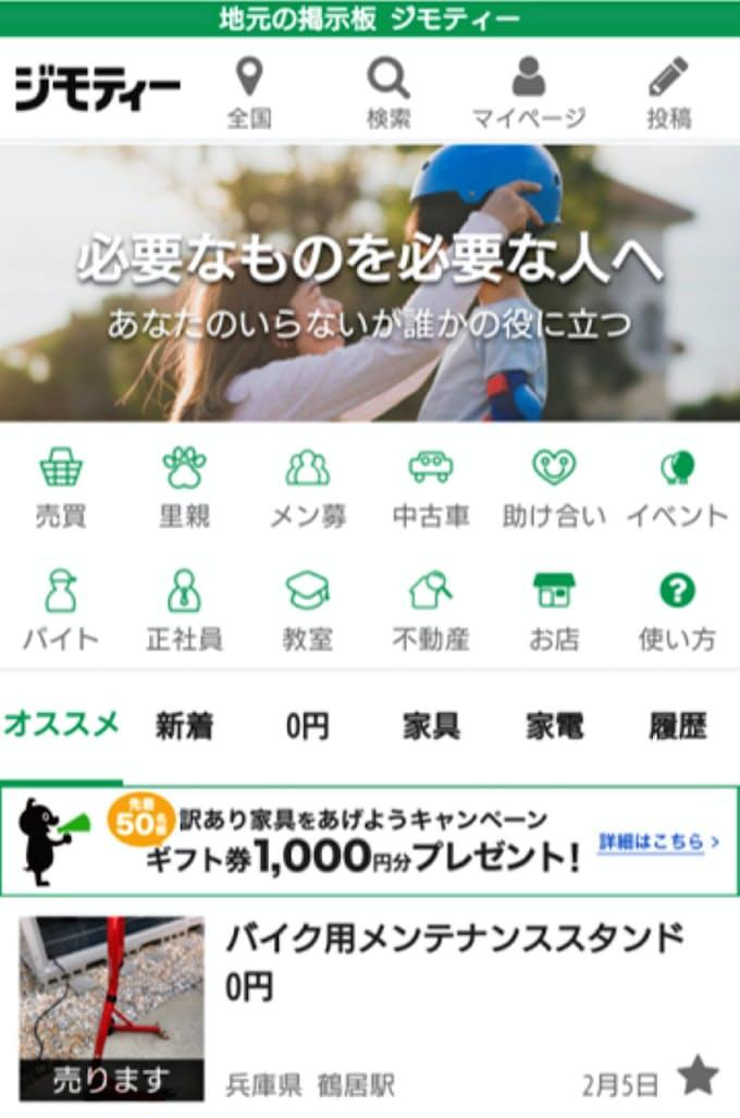 栃木 県 ジモティ