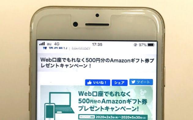 横浜銀行はスマホアプリでもキャンペーンを告知している