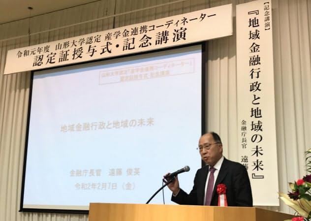 地域金融行政について講演した金融庁の遠藤俊英長官(7日、山形市)