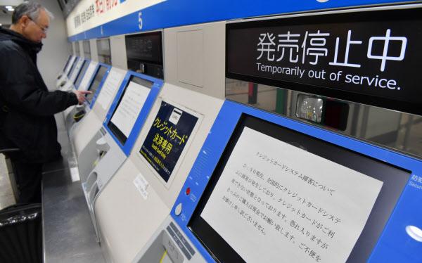 券売機でクレジットカードが利用できないトラブルを知らせる張り紙(10日、JR東京駅)