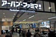 「アーバン・ファミマ!!」の店舗ロゴ