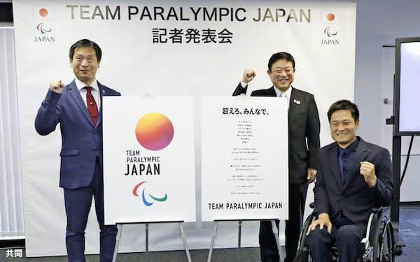 競技の垣根を越えて戦う「チームパラリンピックジャパン」結成を発表したJPCの河合純一委員長(左)ら(7日)=共同