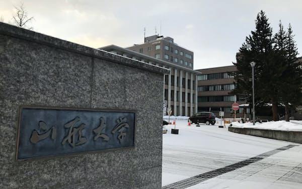 明治大学と連携協定を結んだ山形大学(山形市)