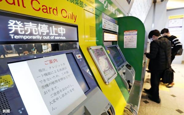 クレジットカードが使えなくなる不具合が発生し、発売停止の案内が張られた券売機(10日午前8時40分、JR東京駅)=共同