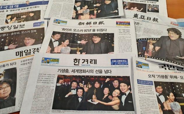 11日付の韓国紙1面トップはアカデミー賞の話題で埋まった