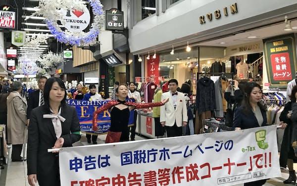 福岡税務署は12日、福岡・天神の新天町商店街で確定申告をPRした