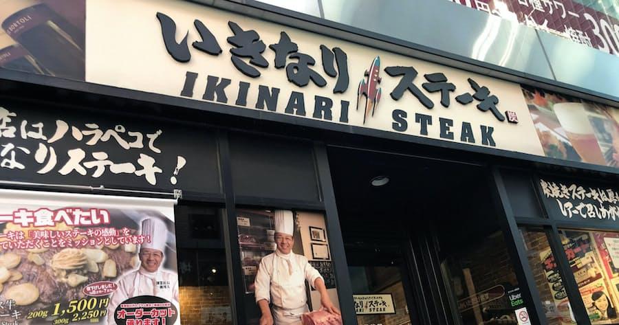 一覧 いきなり ステーキ 閉店 店舗