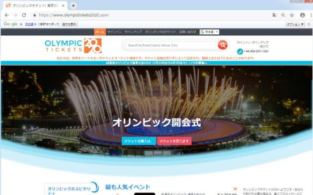 東京五輪の開会式などチケットを購入できるかのように装った偽の転売サイトの画面(トレンドマイクロ提供、画像の情報の一部を加工しています)=共同