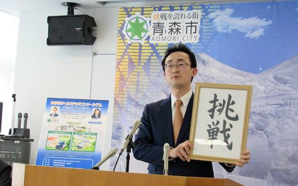 青森市2020年度予算案を発表する小野寺晃彦市長