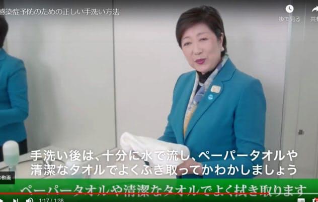 都の動画では小池氏自身が手洗いの方法を紹介している