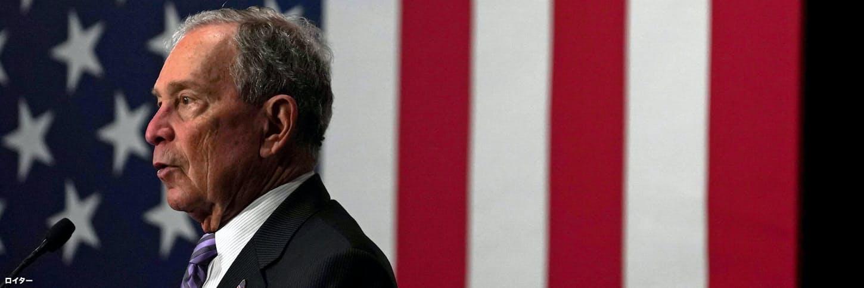 米民主討論会に初登場、ブルームバーグの野心