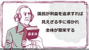 正月連載「逆境の資本主義」はアニメで資本主義の歴史を振り返った