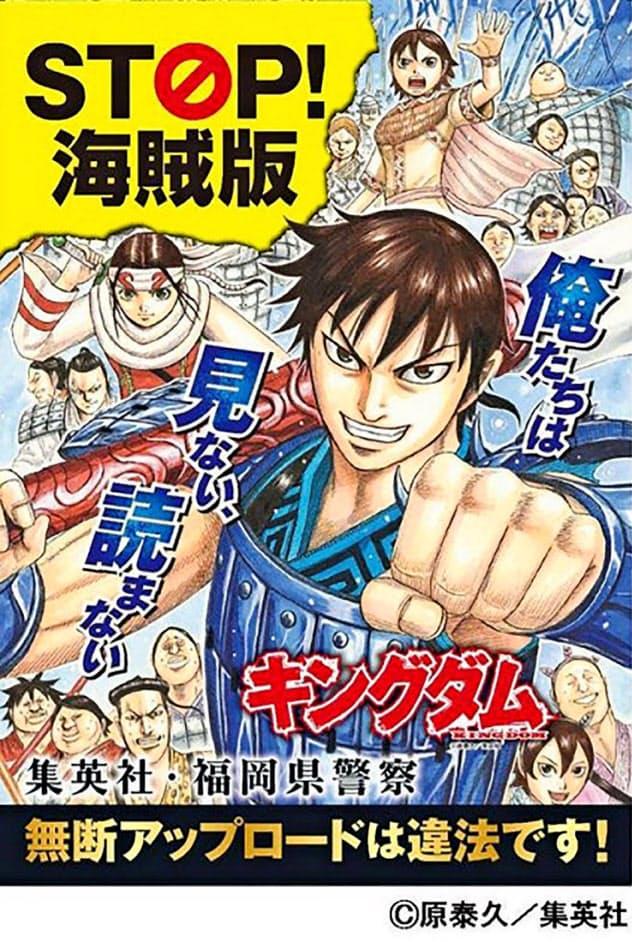 福岡県警が作製した、集英社の人気漫画「キングダム」のキャラクターを使った海賊版サイト撲滅の啓発ポスター