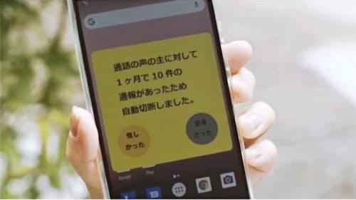 「シェアガード」は蓄積した声紋データから迷惑電話を自動切断する