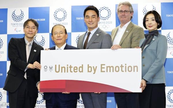 発表された2020年東京五輪・パラリンピック共通の大会スローガン「United by Emotion(感動で、私たちは一つになる)」(17日午後、東京都中央区)=共同