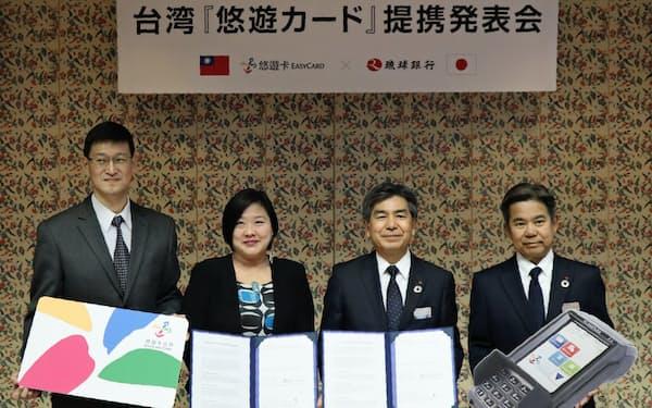 台湾「悠遊カード」との提携を発表した琉球銀行の川上康頭取(右から2人目)ら(17日、那覇市)