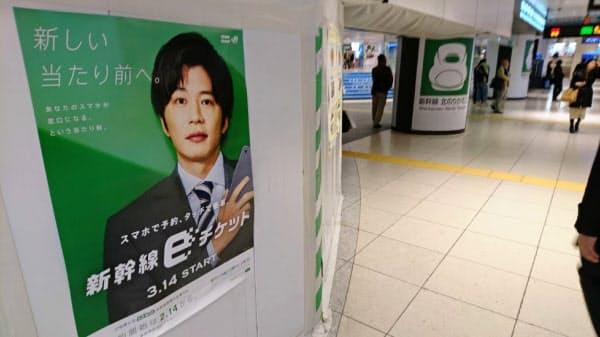 3月14日から始まる「新幹線eチケットサービス」はJR東日本とJR北海道、JR西日本との共同事業(東京駅構内に掲示されたポスター)