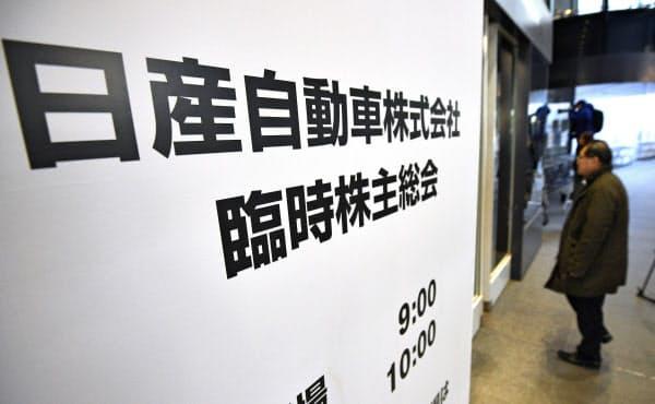 日産自動車の臨時株主総会の会場に入る人たち(18日午前、横浜市)=共同