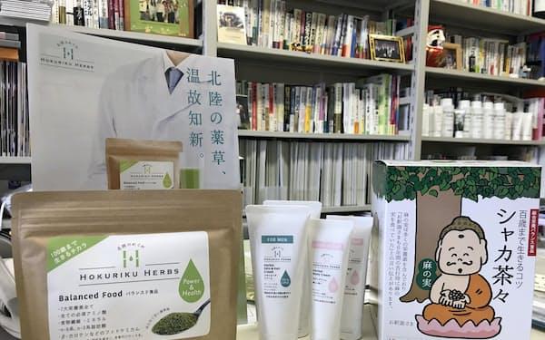 薬草を使った商品を「ホクリクハーブス」として展開している(金沢市)