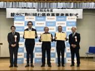 輸出に取り組む優良事業者の表彰式