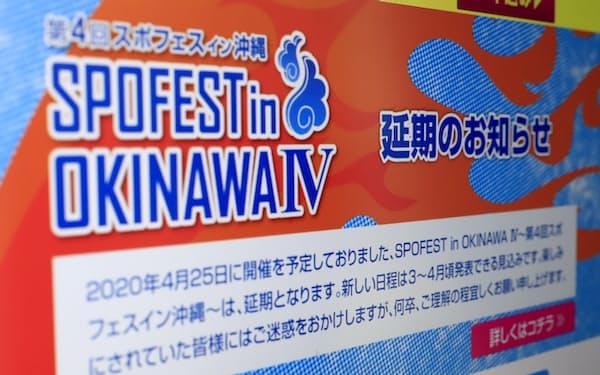 延期を知らせる「スポフェスイン沖縄」のホームページ