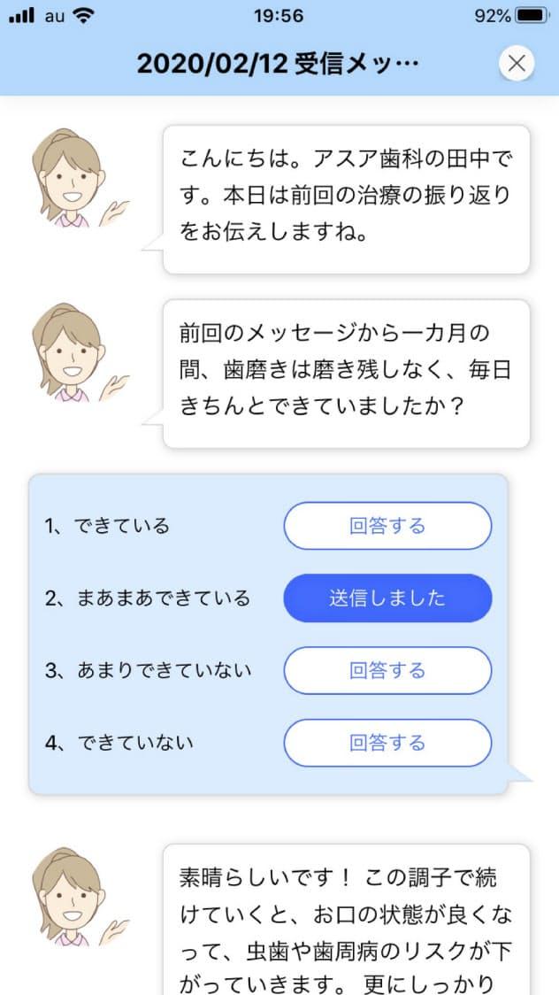 AIが自動作成したメッセージをアプリに送る