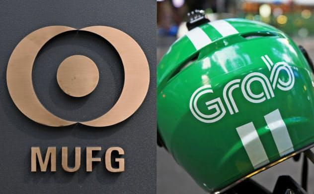 三菱UFJ、配車大手グラブに800億円出資 スマホ融資展開