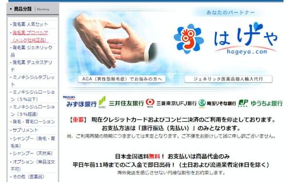 埼玉県警に逮捕された男が運営していた「はげや」のホームページ