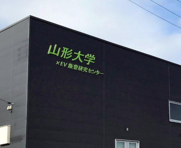 存続が決まった「山形大学xEV飯豊研究センター」(山形県飯豊町)