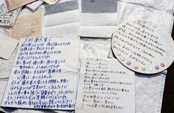 事件後に寄せられた上村遼太さん宛てのメッセージ=共同