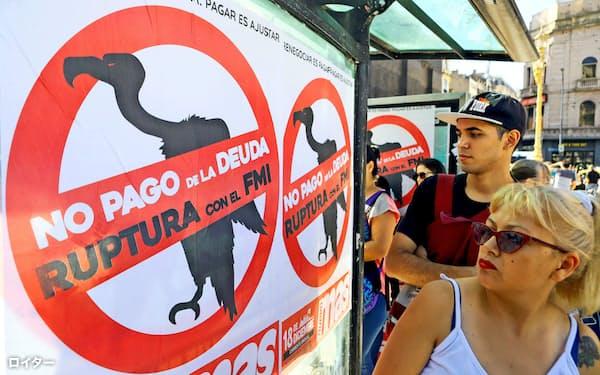 対外債務支払い拒否を訴えるポスター(18日、ブエノスアイレス)=ロイター