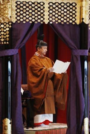 「即位礼正殿の儀」で、お言葉を述べる天皇陛下(2019年10月22日、宮殿・松の間)