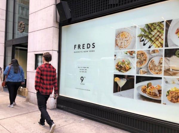 バーニーズ・ニューヨークはレストランを残して営業を終了した(2月24日)