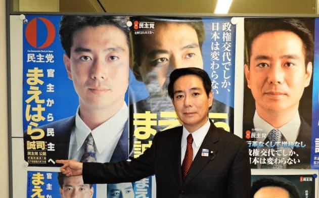 当選1回時代のポスターを指さす前原氏