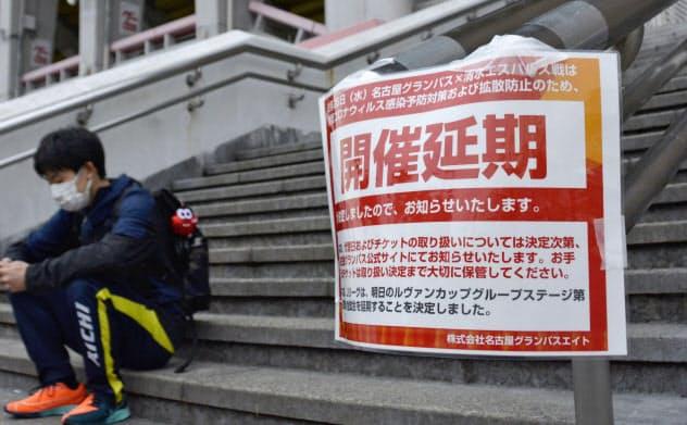 YBCルヴァン杯の名古屋―清水戦延期を伝えるお知らせが張られた、名古屋・パロマ瑞穂スタジアム(25日午後)=共同