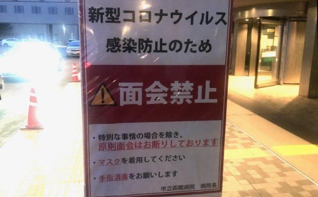 新型コロナウイルスを警戒し、市立函館病院は面会を原則禁止に(北海道函館市)